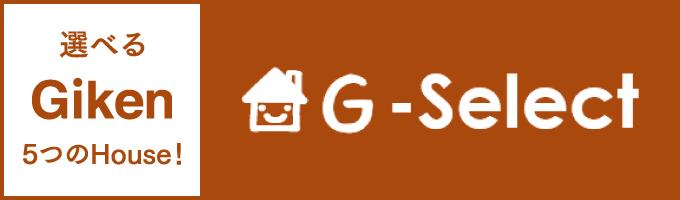 選べるGiken 技建 G-Select